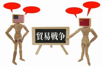 アメリカと中国の貿易戦争の行方