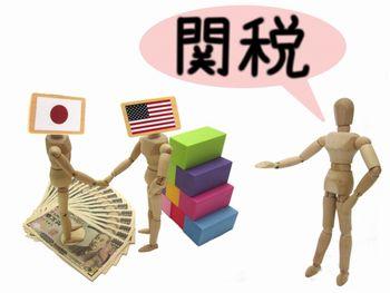 FXの追加関税