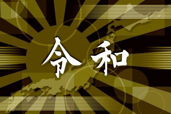 令和元年の為替相場はもう終わり!ありがとうございました【513円】