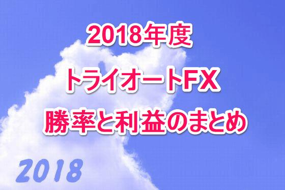 【2018年度】トライオートFXの勝率と利益のまとめ