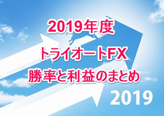 【2019年度】トライオートFXの勝率と利益のまとめ