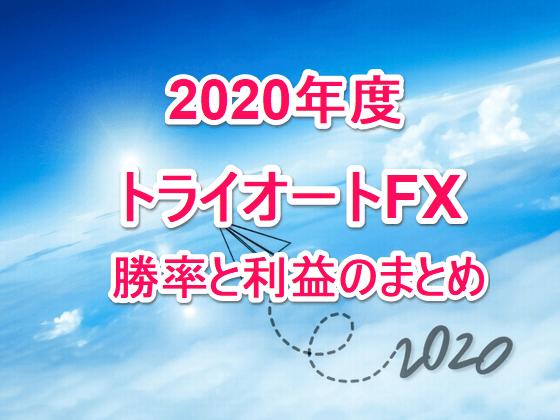 【2020年度】トライオートFXの勝率と利益のまとめ