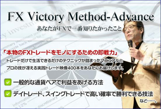 【評価B】FXビクトリーメソッドアドバンス