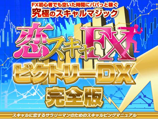 恋スキャFXビクトリーDX完全版の評価レビュー
