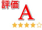FX情報商材ランキングA評価