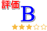 FX情報商材ランキングB評価