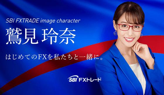 運用資金が20万円以下の方に最適!「SBI FXトレード」